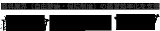歯科業界(自由診療・保険制度)の経営効率化を支援 歯友會DCGSブログ